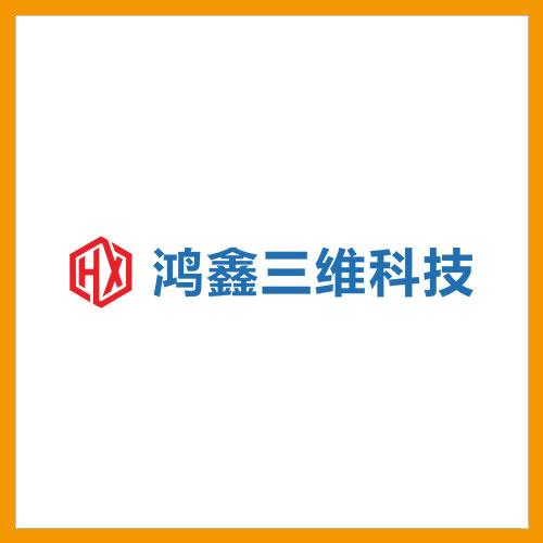 鸿鑫三维科技(东莞)有限公司